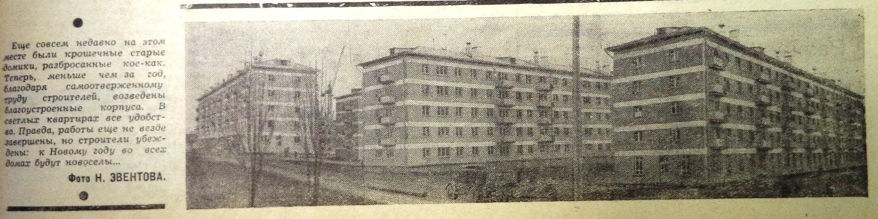 Кирова-ФОТО-58-Заводская жизнь-1967-21 ноября-2