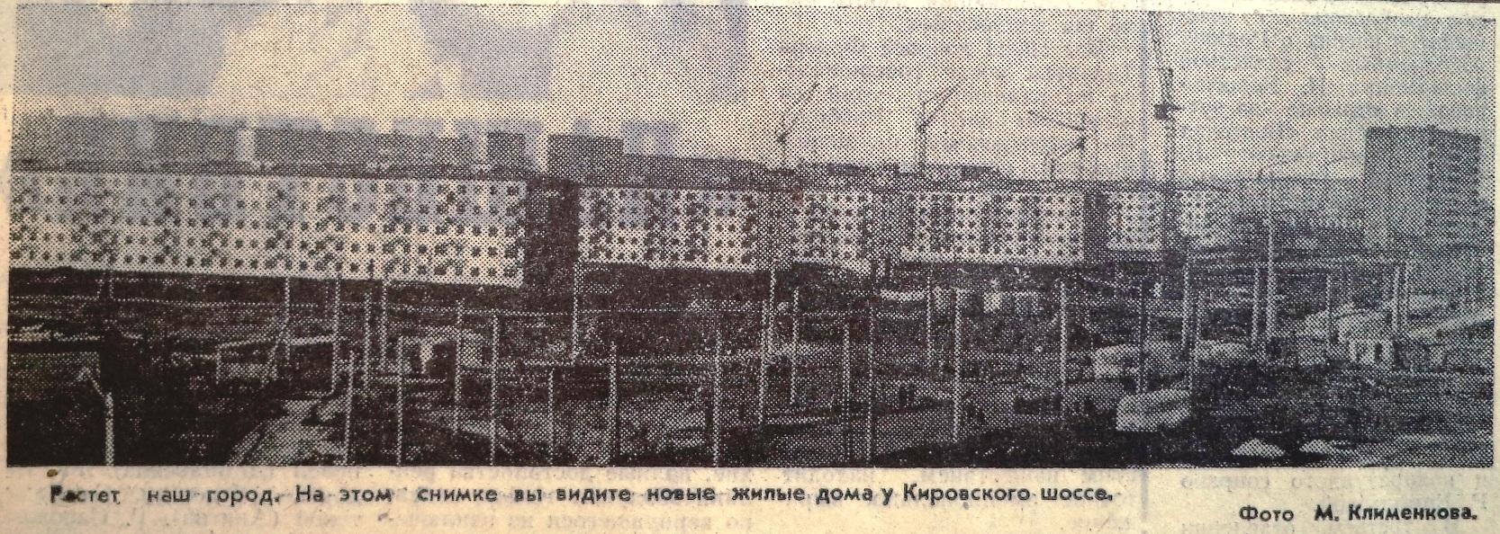 Кирова-ФОТО-60-ВЗя-1970-04-18-вид на VIII мкр