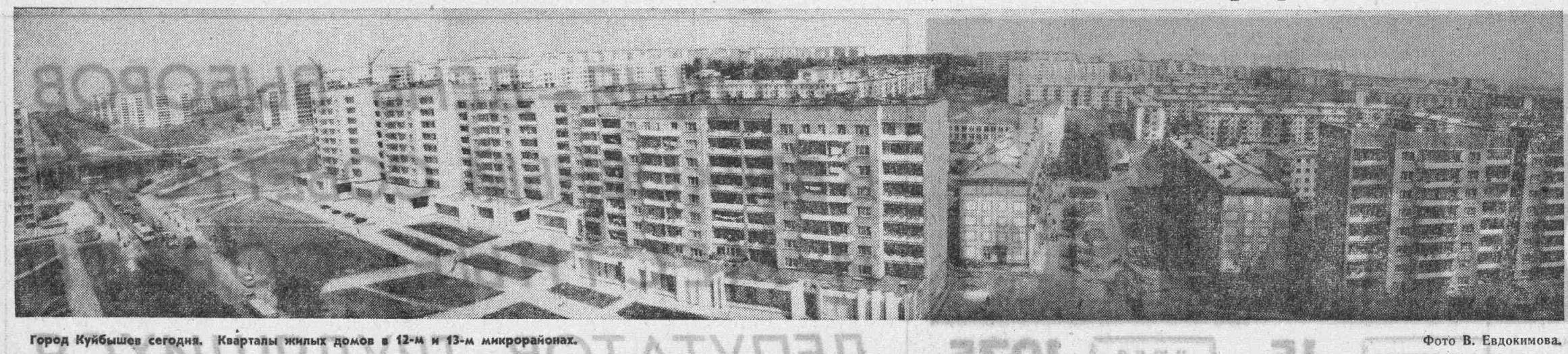 Кирова-ФОТО-75-ВКа-1975-06-15-панорама XII и XIII мкр.