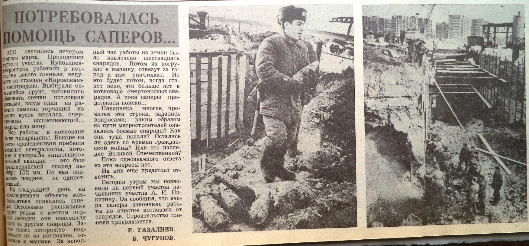 Кирова-ФОТО-96-ВЗя-1987-03-04-сапёры на Метро