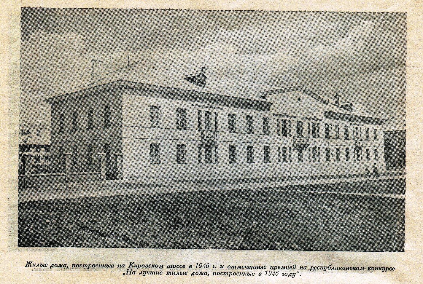 Кировское шоссе 1946