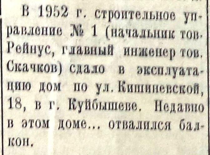Кишинёвская-ФОТО-04-За Передовую Стройку-1953-8 сентября