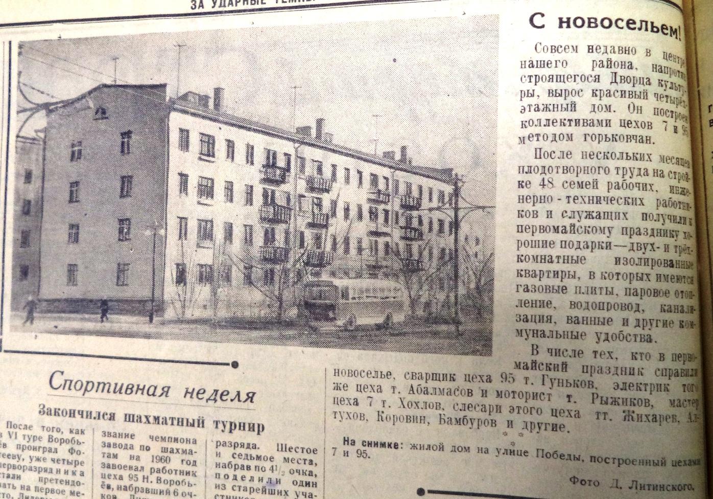 Kakhovskaya-FOTO-00-Za_udarnye_tempy-1960-30_aprelya