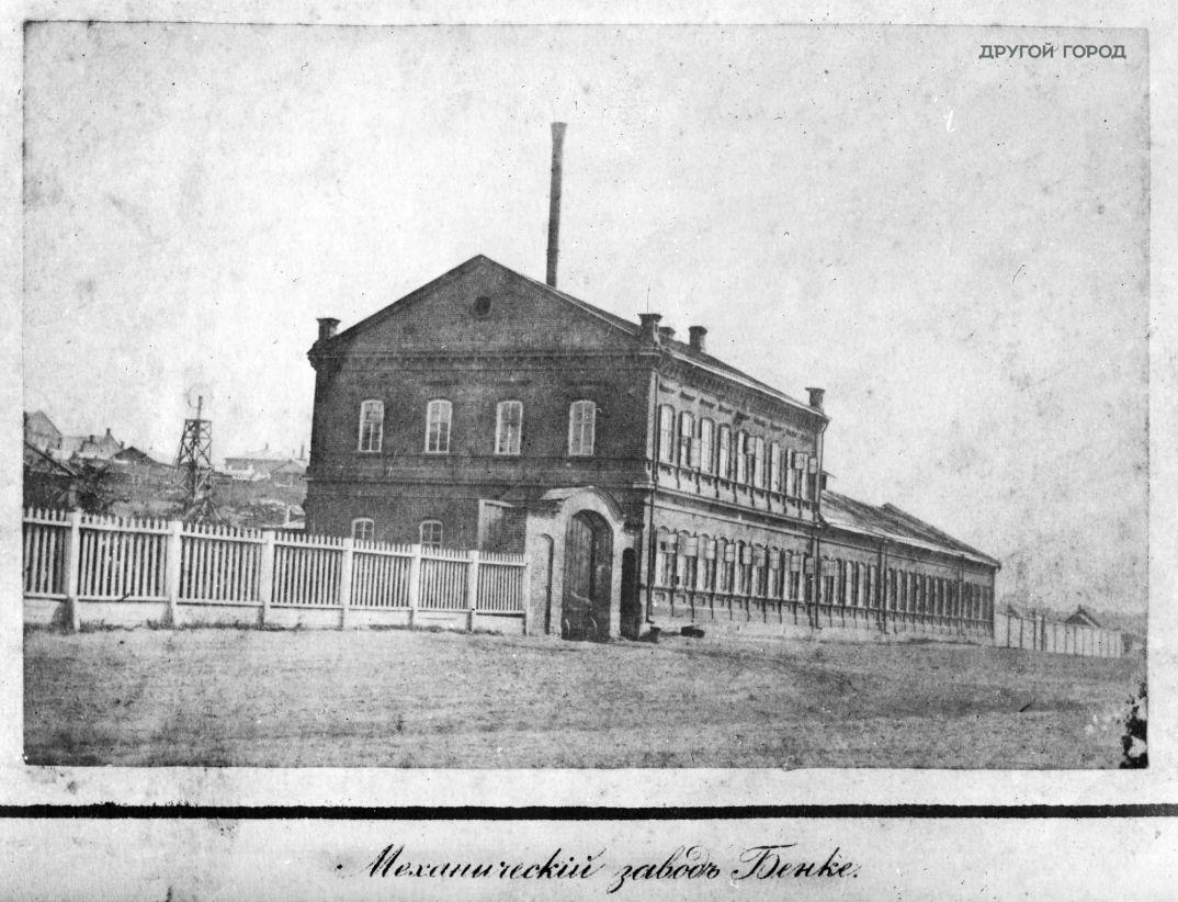 Завод Бенке