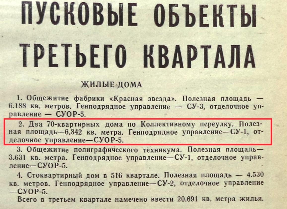 Кол-ФОТО-07-Труд Строителя-1975-16 июля