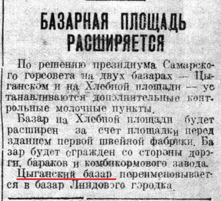 Коммунистическая-ФОТО-07-ВКа-1934-06-14-текущие дела базаров