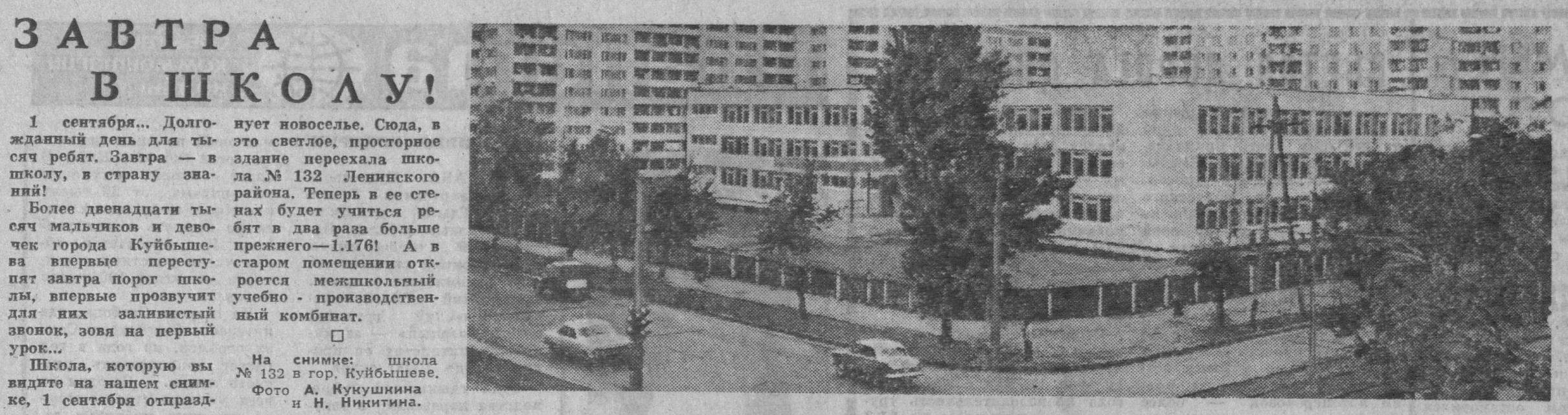 Коммунистическая-ФОТО-27-ВКа-1979-08-31-новая школа в Мич. мкр