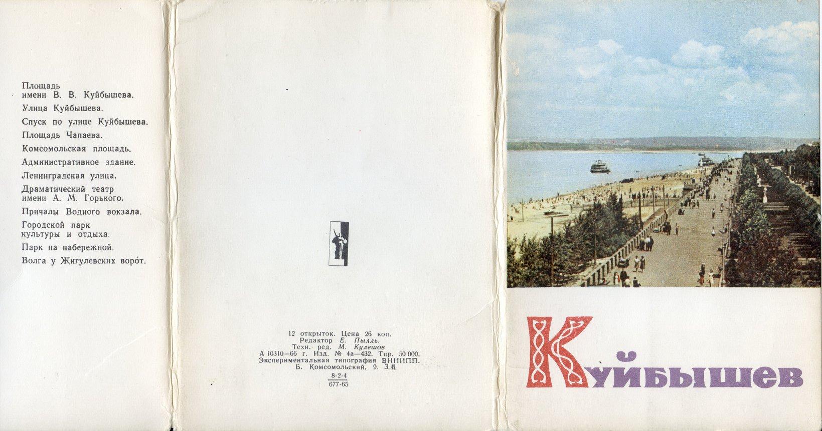 Открытки с видами Куйбышева