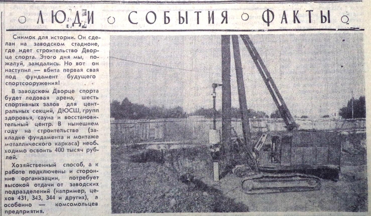 ФОТО-21-Костромской-Заводская жизнь-1988-30 сентября