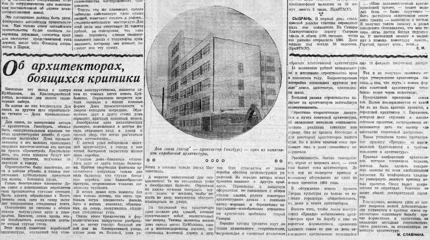 Волжская коммуна, 1936, 23 марта