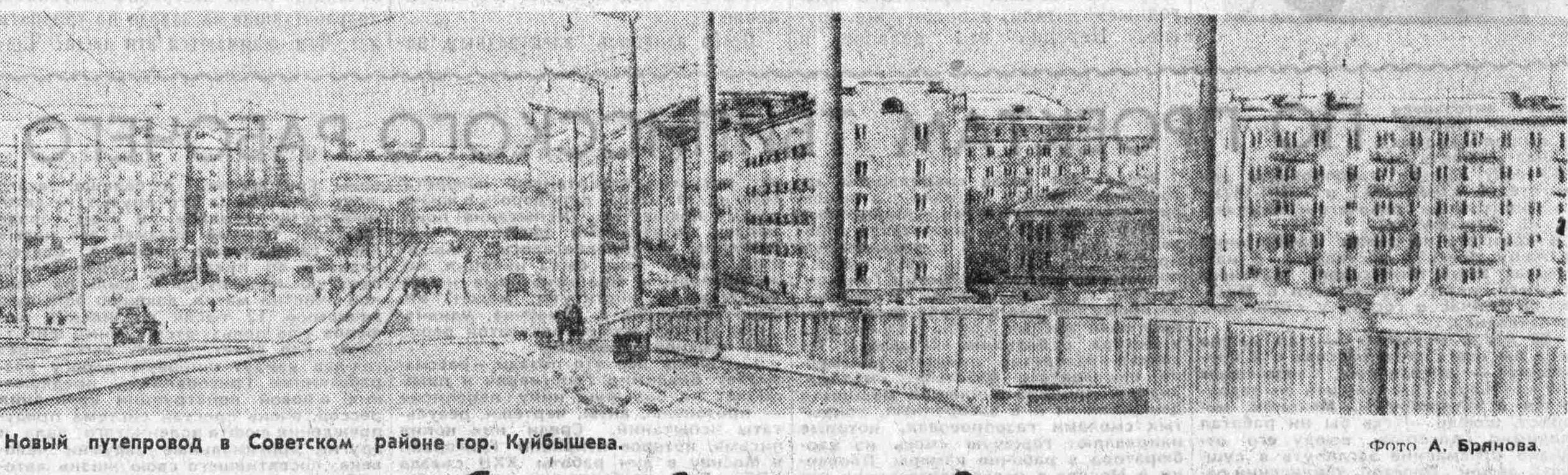 КрКом-ФОТО-08-ВКа-1962-12-09-фото с путепровода XXII Парт
