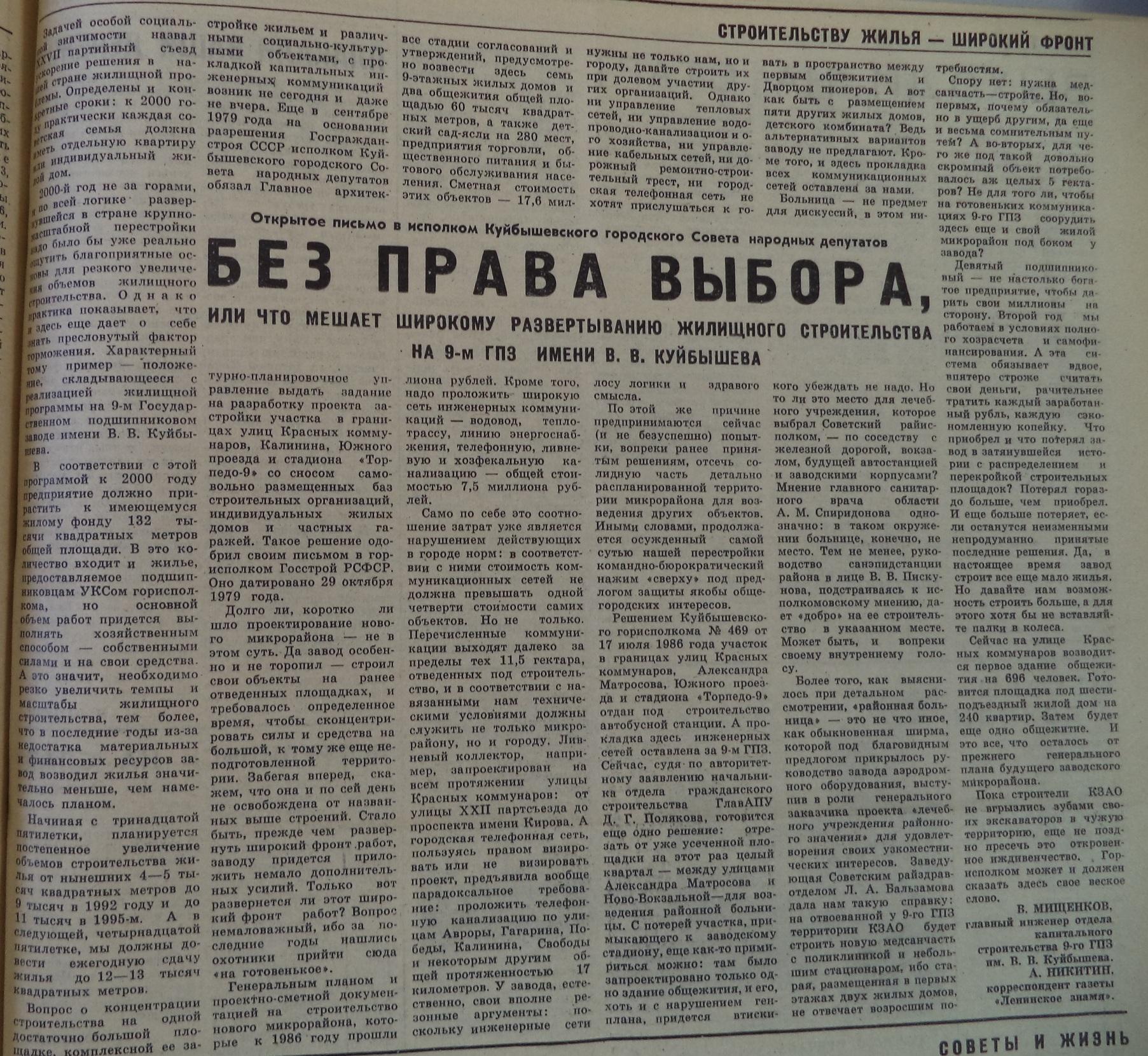 КрКом-ФОТО-17-Ленинское Знамя-1988-10 июня