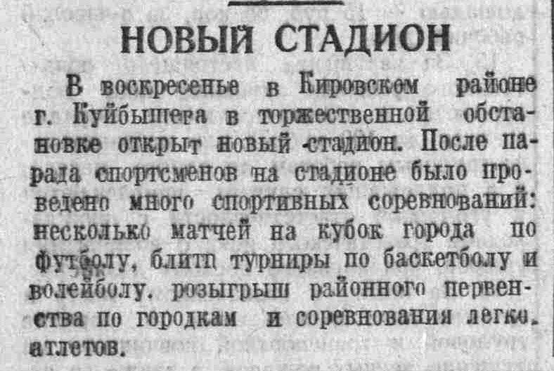 Краснодонская-ФОТО-16-ВКа-1948-05-25-открытие стадиона в Кир. р-не