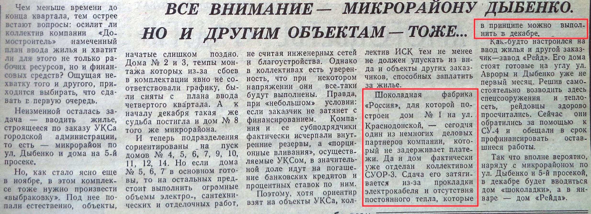 Краснодонская-ФОТО-33-Строитель-1993-3 декабря
