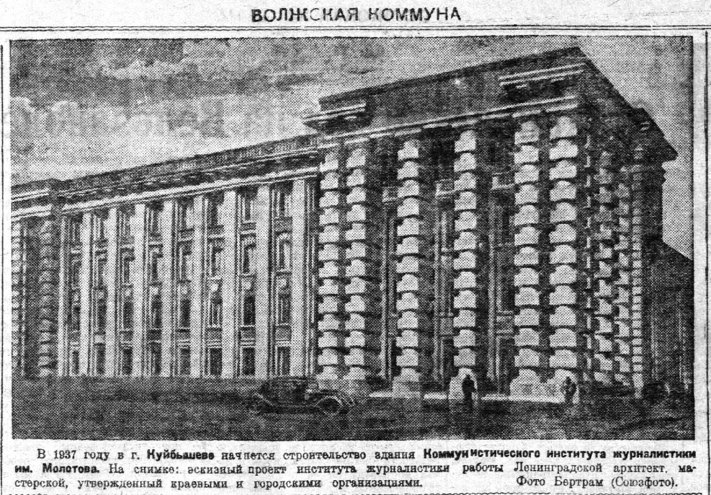 Куйбышевский институт журналистики