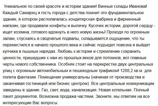 Склады Иванова2