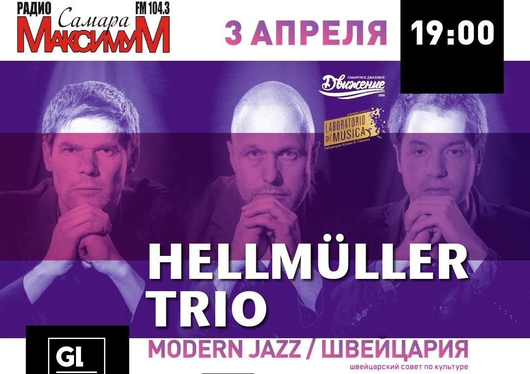 Швейцарский джаз