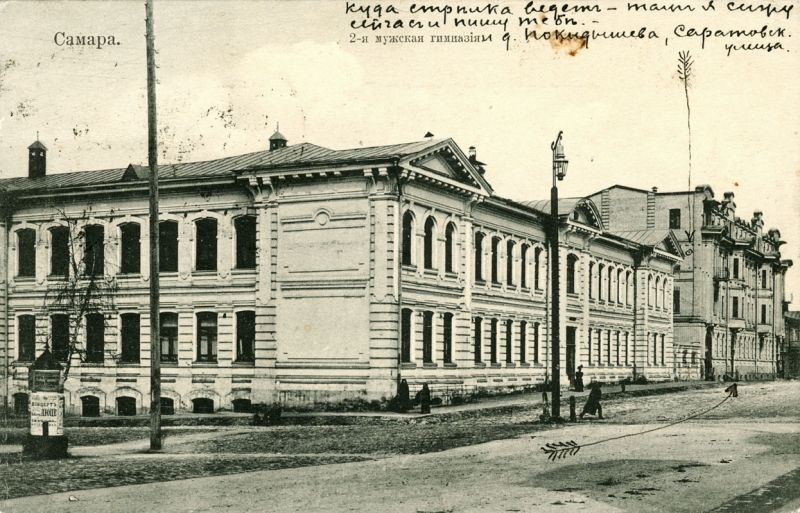 2 гимназия