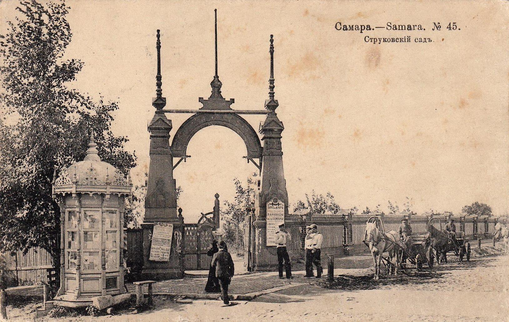 Вход в Стуковский сад