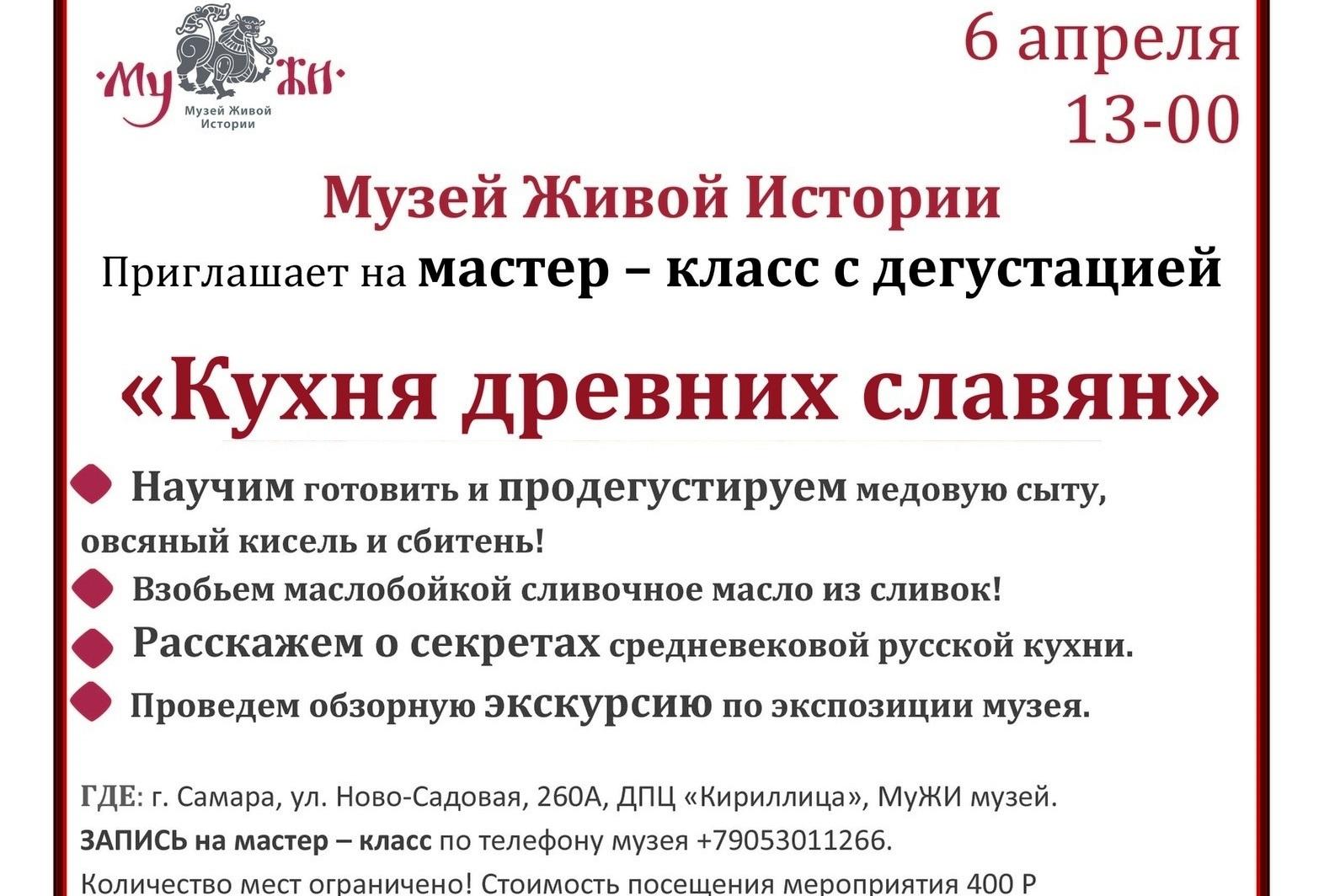 Кухня древних славян