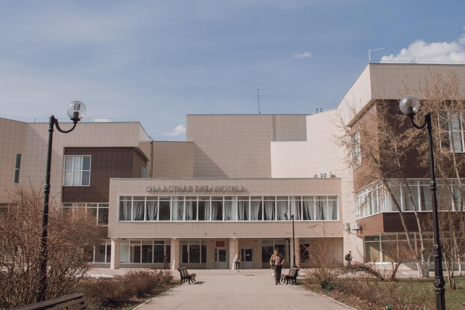 Областная библиотека