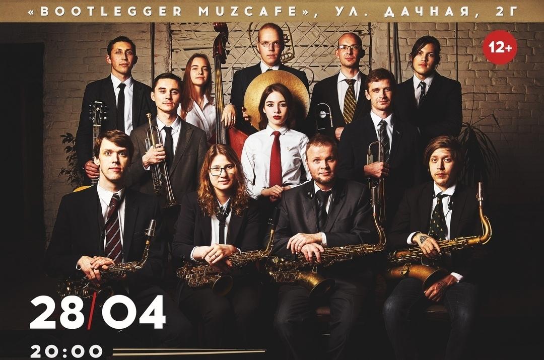 Самарский джазовый оркестр