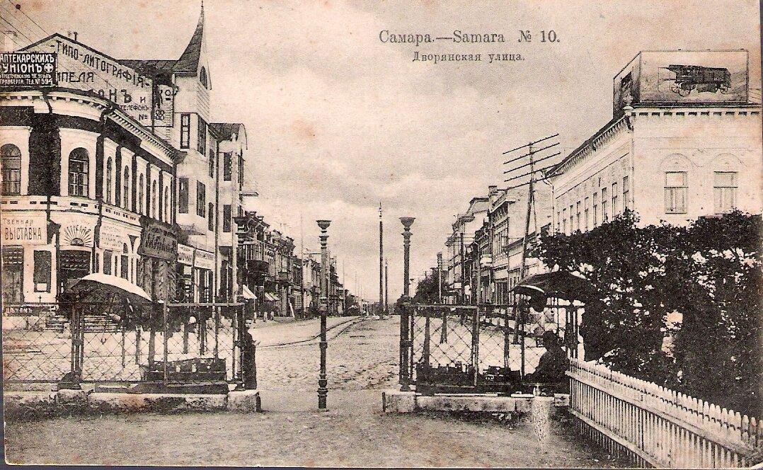 Улица Дворянская Самара