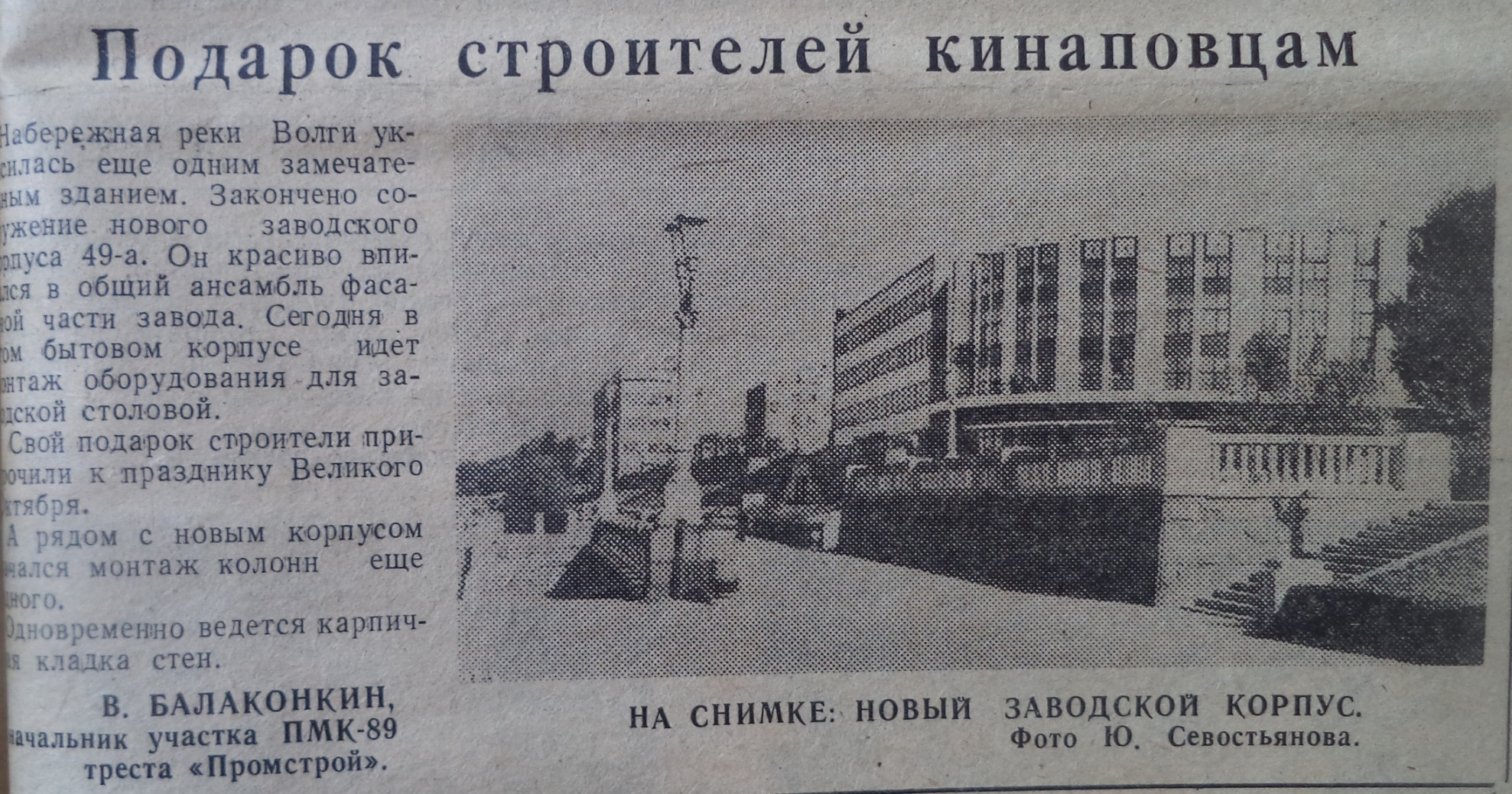 ФОТО-Лесная-08-Проектор-1986-4 ноября