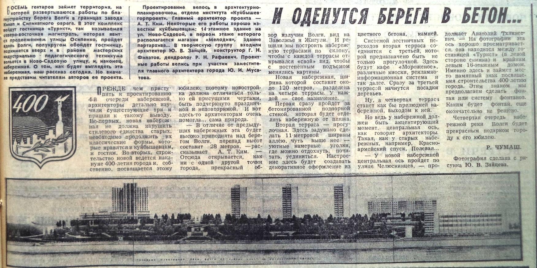 ФОТО-Лесная-13-ВЗя-1983-08-02-проект 4-й оч. набер.