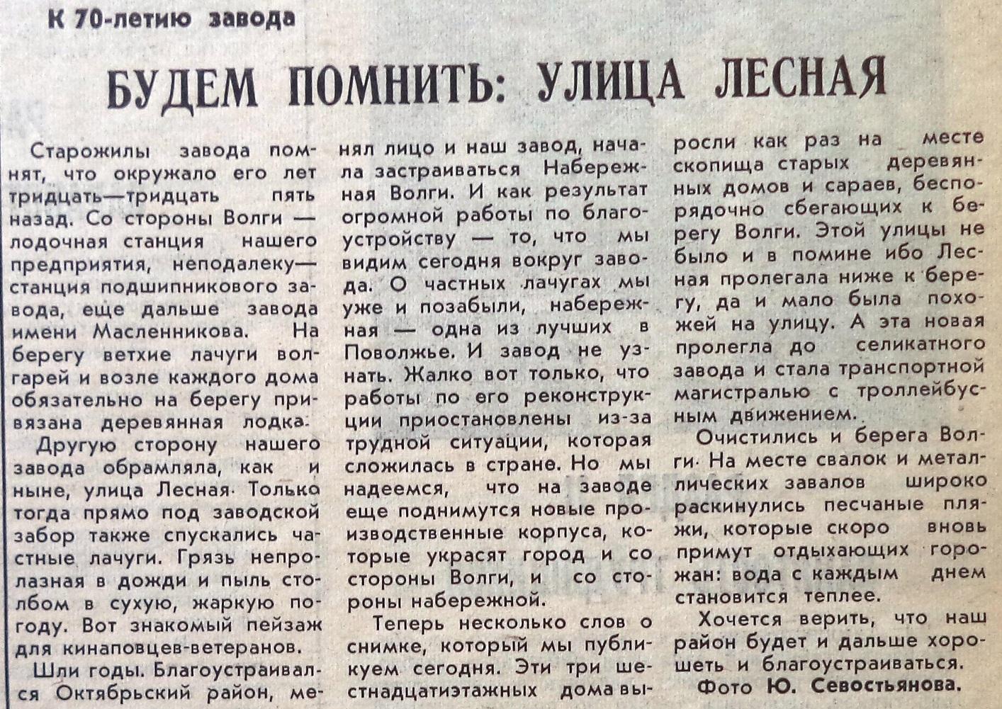 ФОТО-Лесная-15-Проектор-1992-26 мая