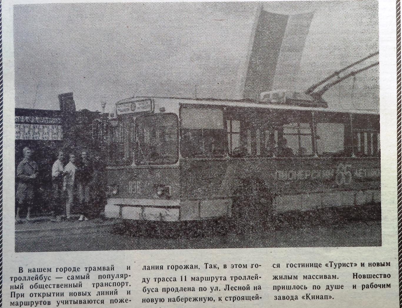 ФОТО-Лесная-16-ЗРР-1990-11-15-трол. № 11 у Ладьи