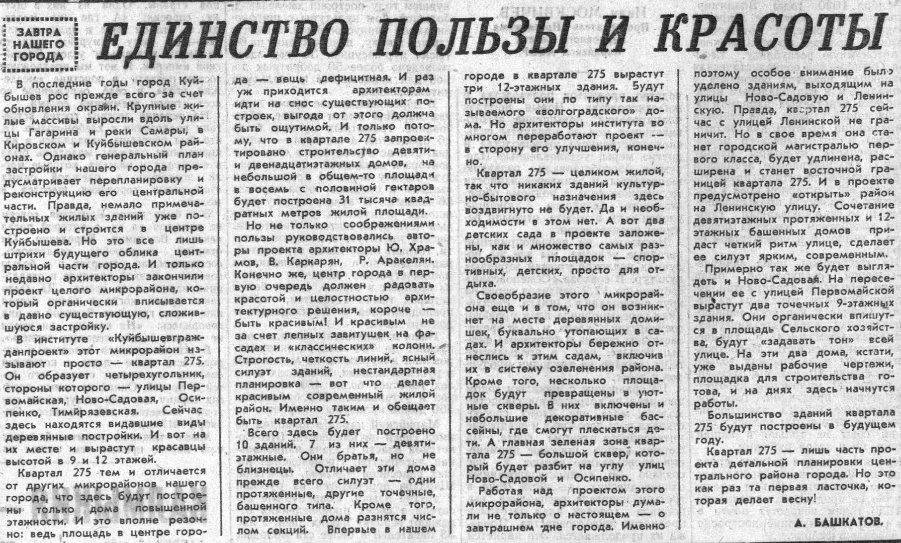 ФОТО-06-Ленина-ВКа-1965-11-04-квартал 275