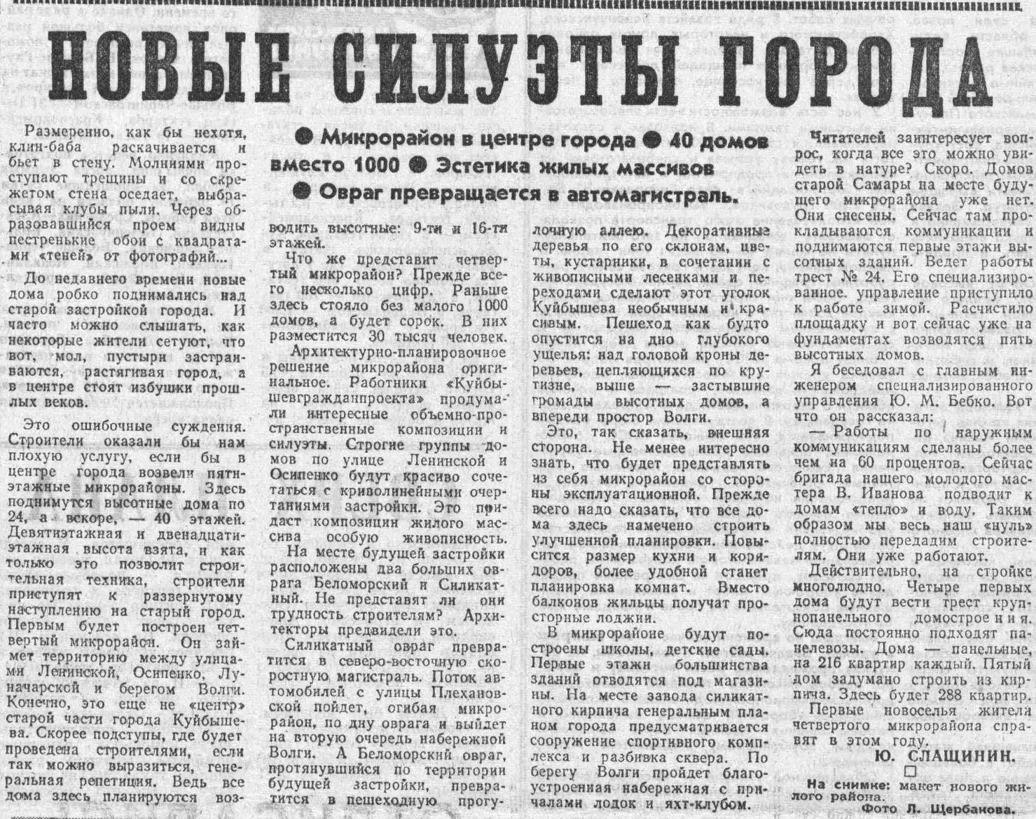 ФОТО-08-Ленина-ВКа-1968-08-08-планы IV мкр. - копия