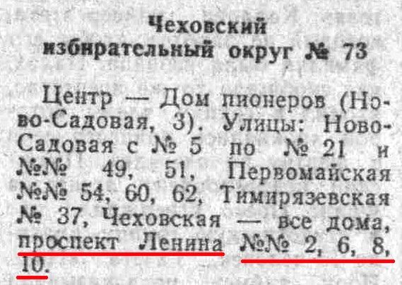 ФОТО-09-Ленина-Выборы-1969