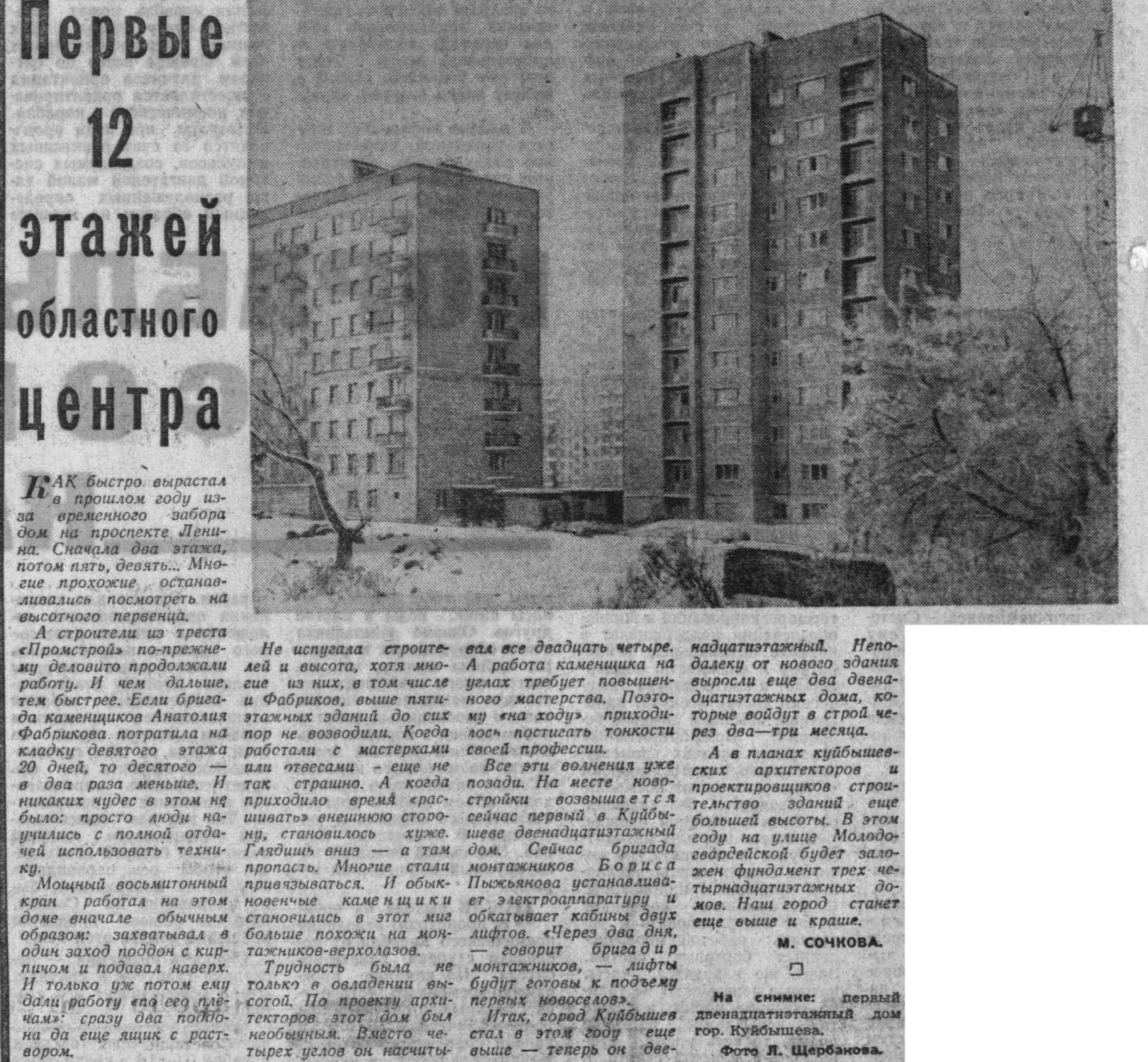 ФОТО-10-Ленина-ВКа-1969-01-18-о первых 12-этажках города