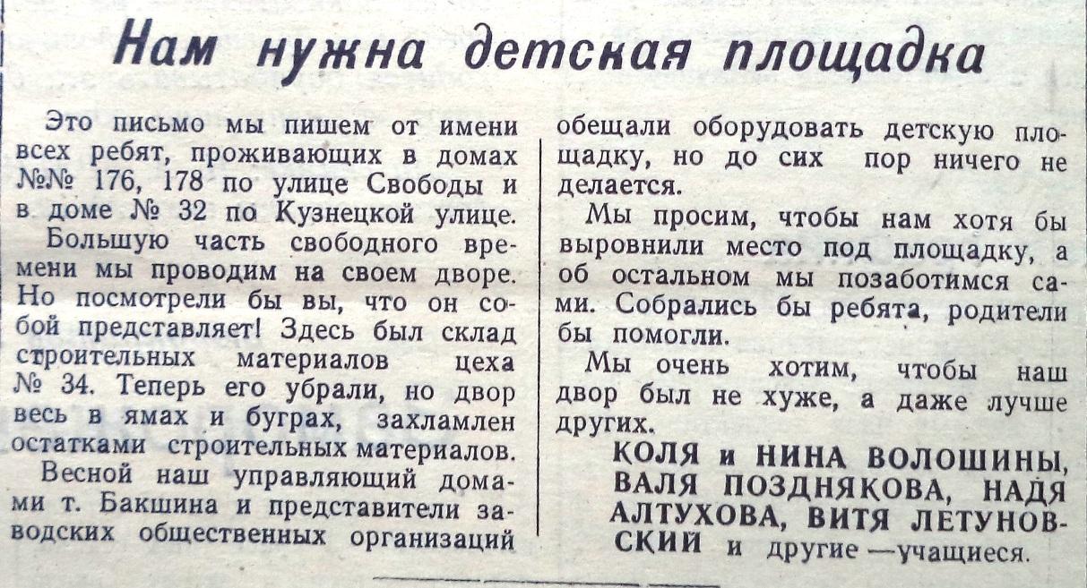 ФОТО-11-Кузнецкая-Фрунзенец-1959-11 августа