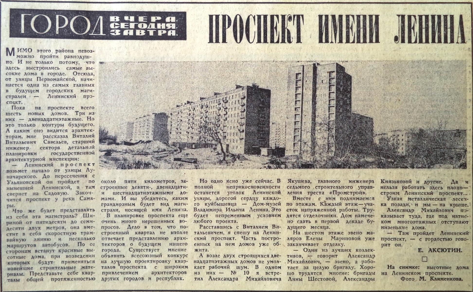 ФОТО-11-Ленина-ВЗя-1969-02-26-репортаж с пр. Лен.