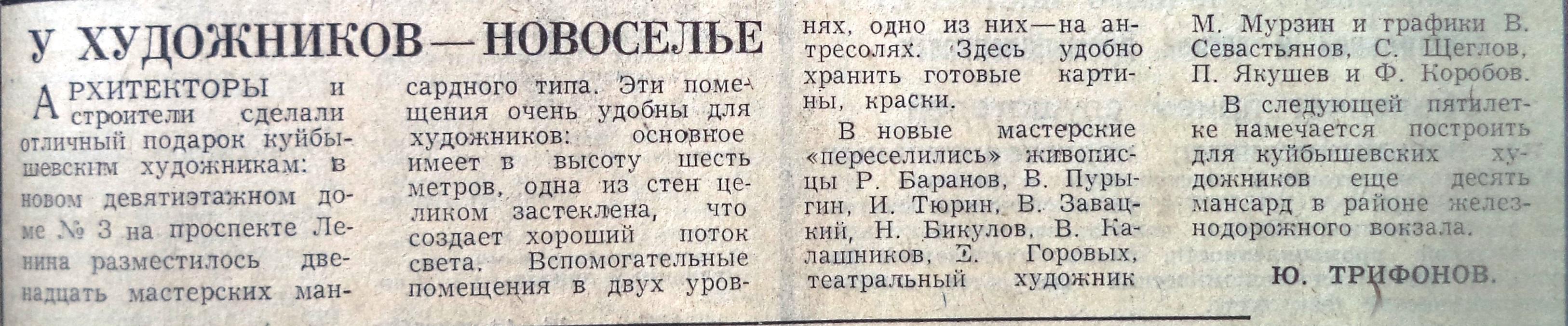 ФОТО-25-Ленина-ВЗя-1980-09-13-мансарды на пр. Лен.-3