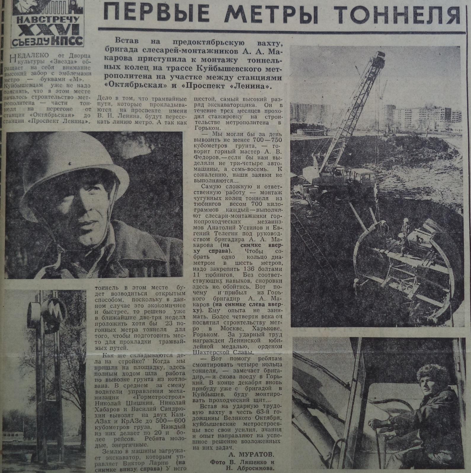 ФОТО-27-Ленина-ВЗя-1980-10-30-фото метротоннеля на НС-пр. Лен.