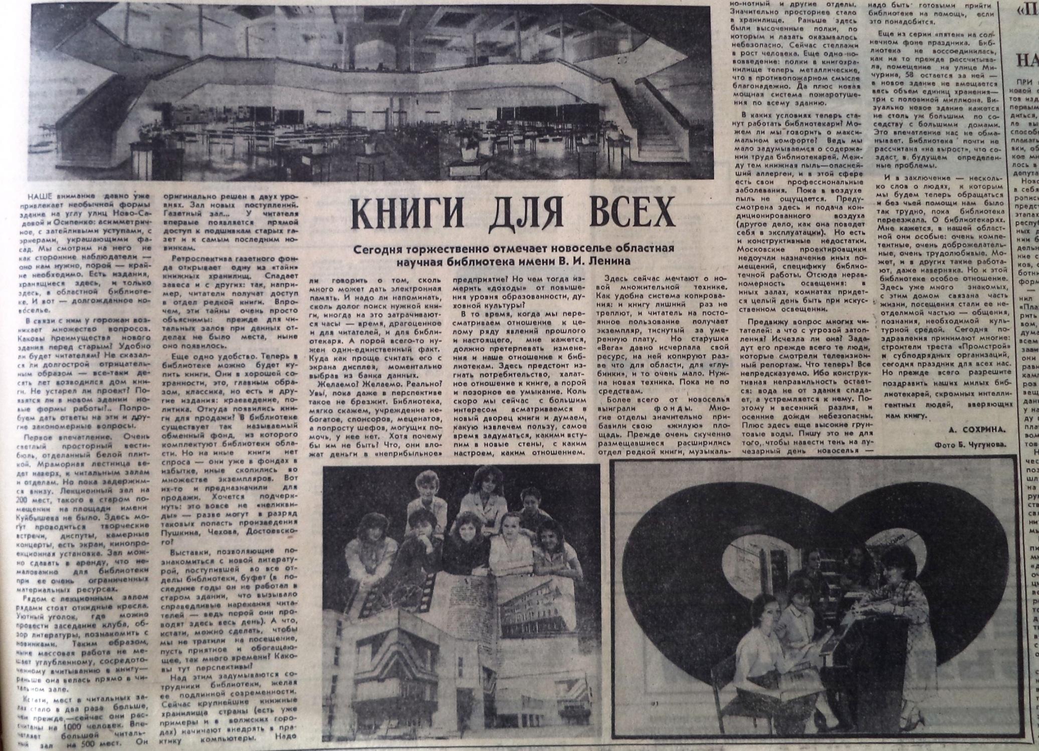 ФОТО-35-Ленина-ВЗя-1989-09-01-новоселье Обл. библ.