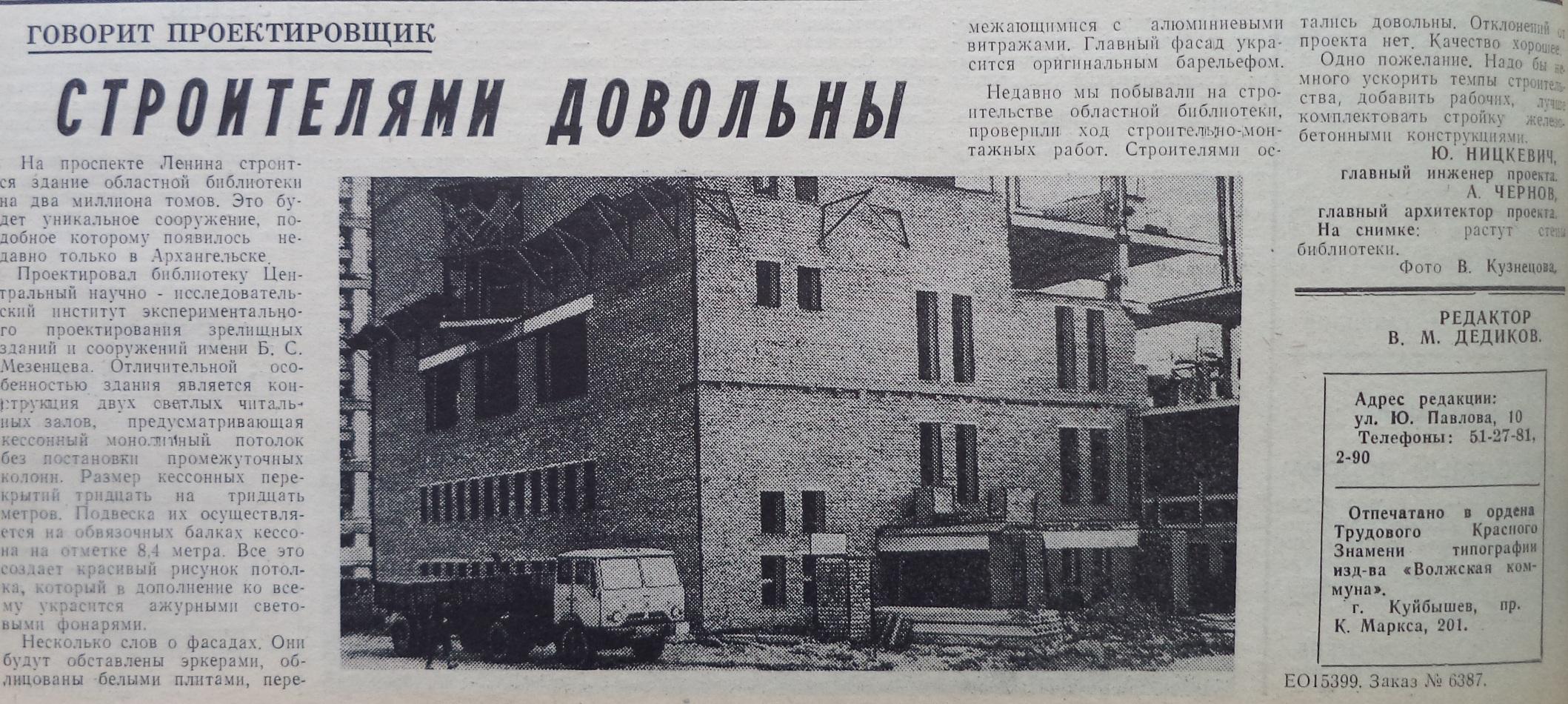ФОТО-36-Ленина-Трибуна Строителя-1982-2 декабря