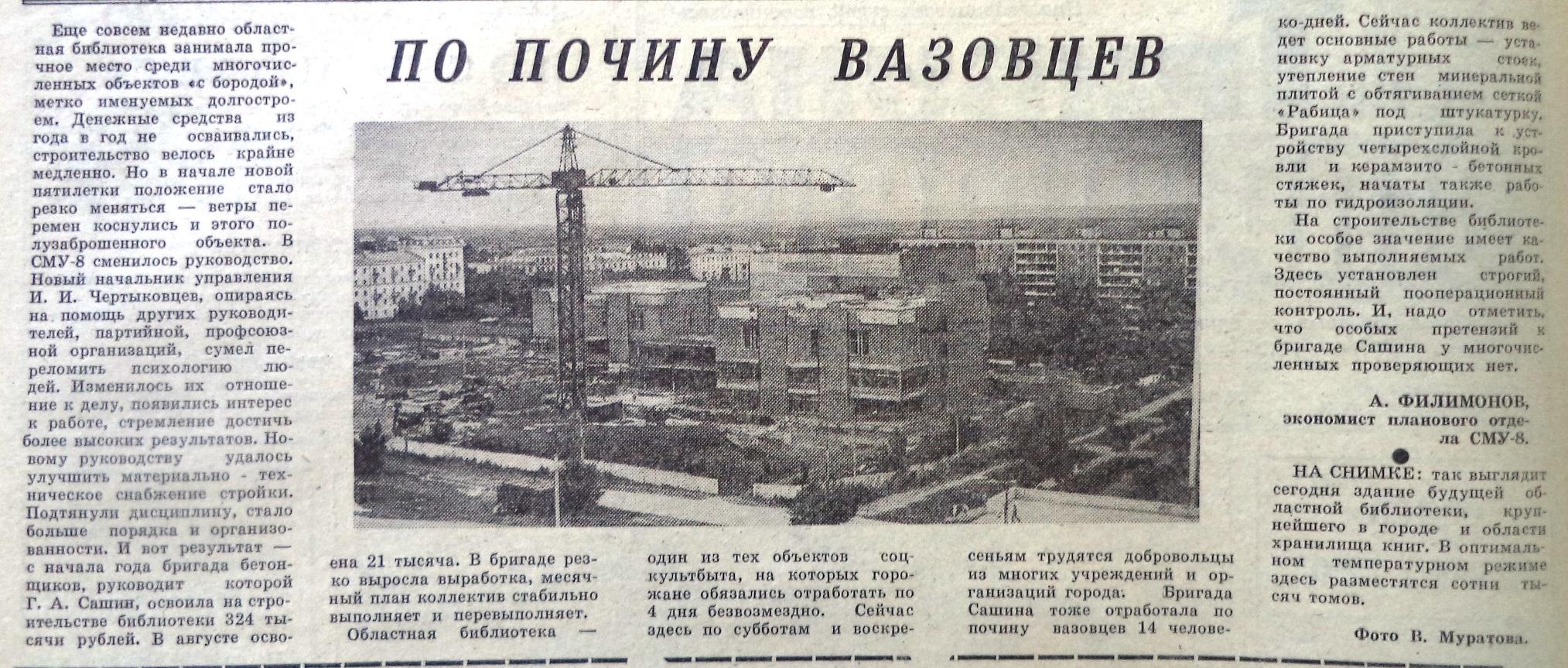 ФОТО-39-Ленина-Трибуна Строителя-1986-4 сентября