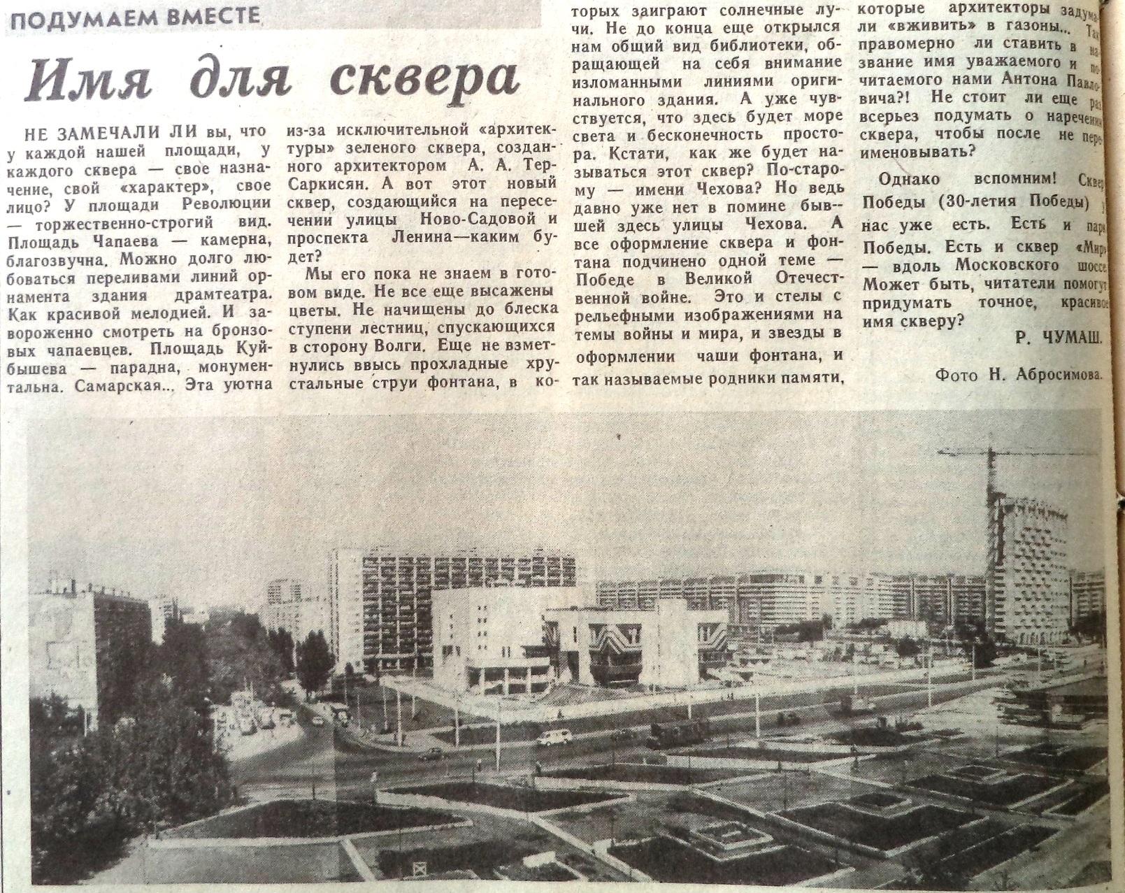 ФОТО-45-Ленина-ВЗя-1988-08-06-фото Осип.-НС