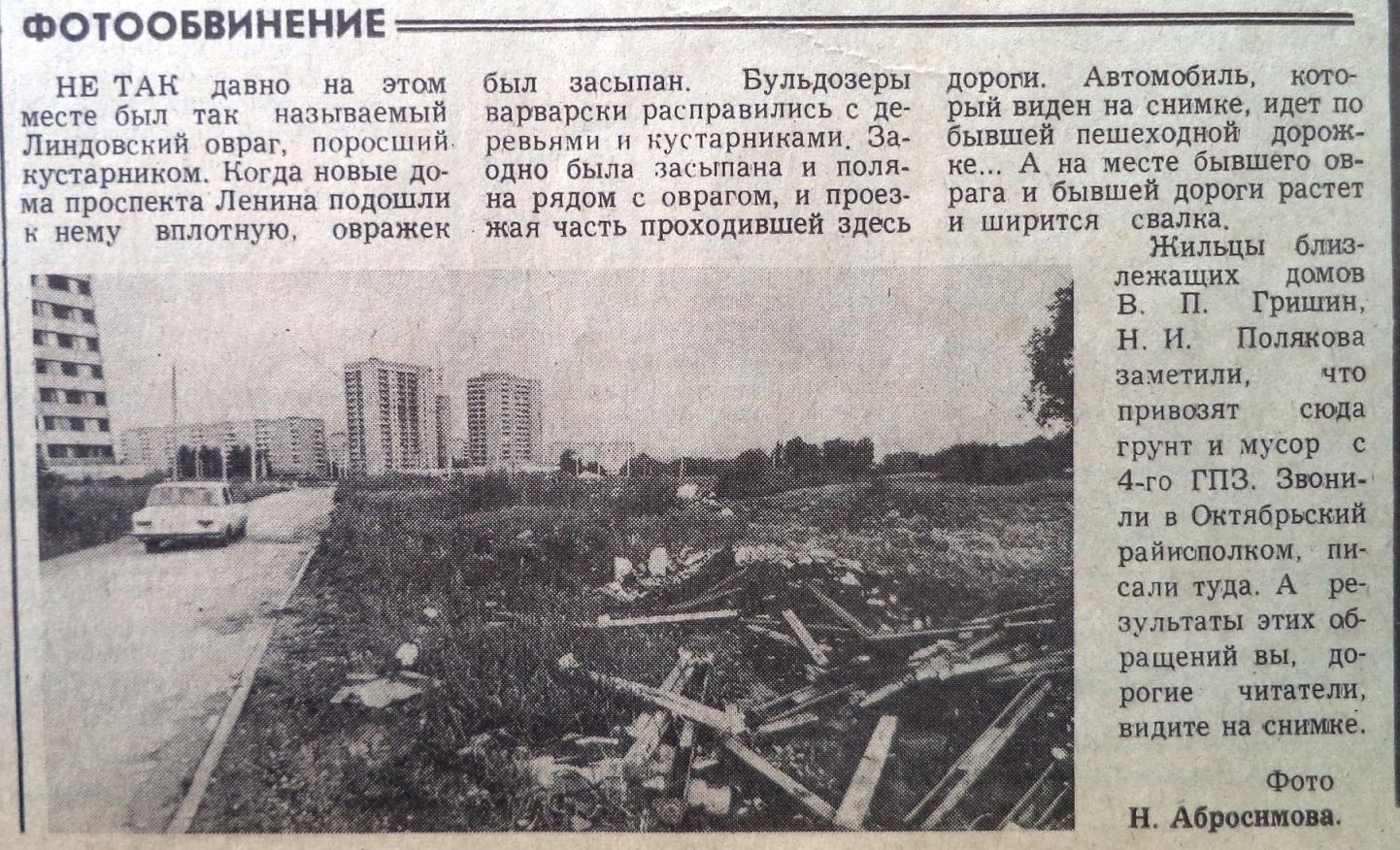 ФОТО-49-Ленина-ВЗя-1989-07-11-фото из Линдова оврага