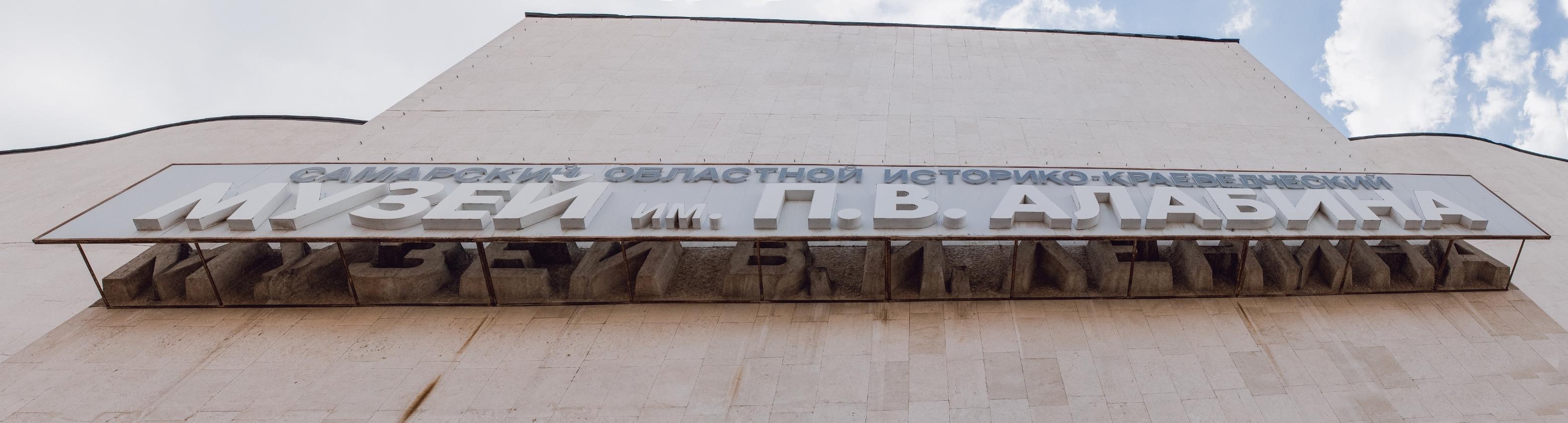 Музей имени Алабина
