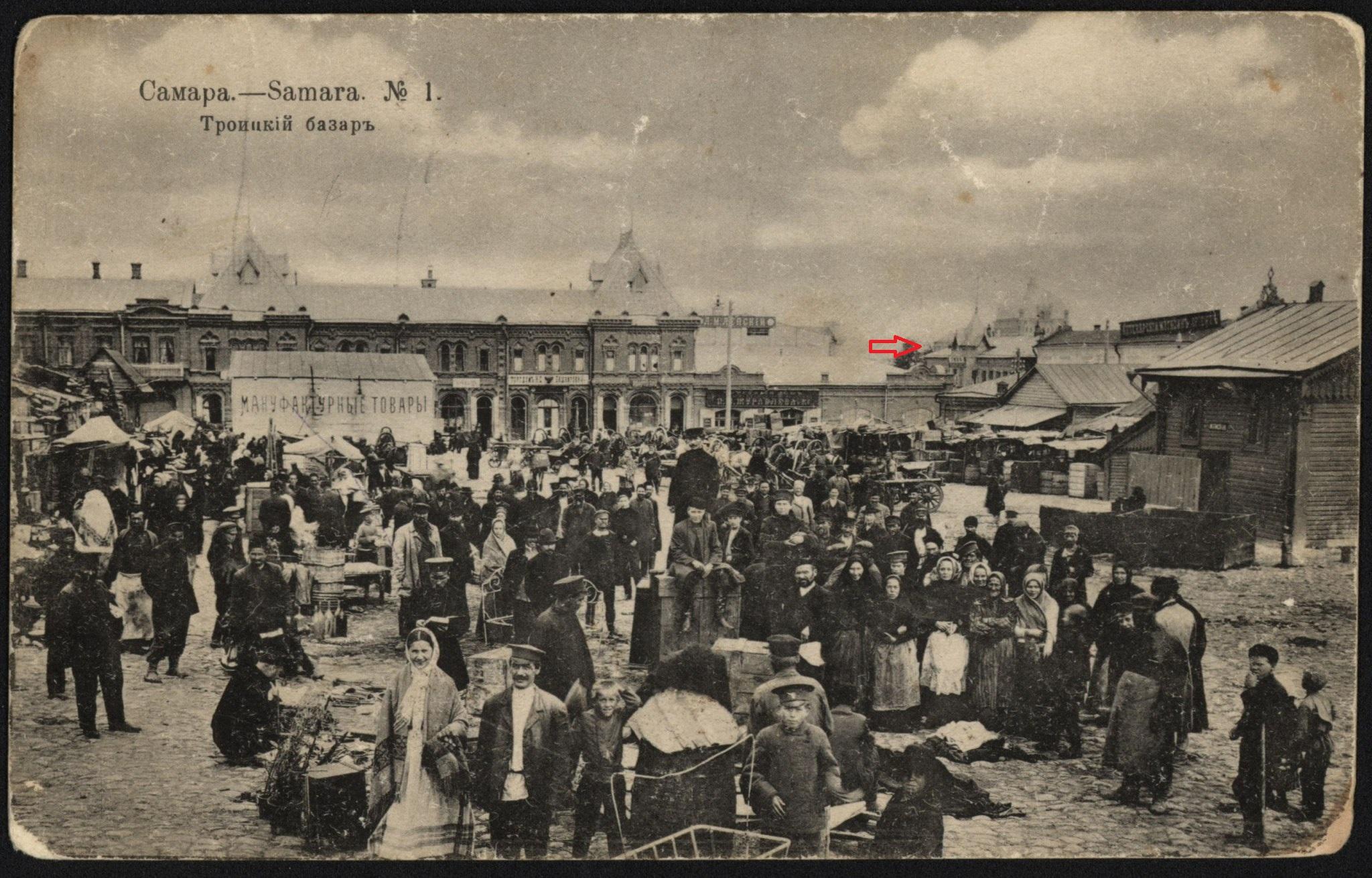 Троицкий базар в Самаре