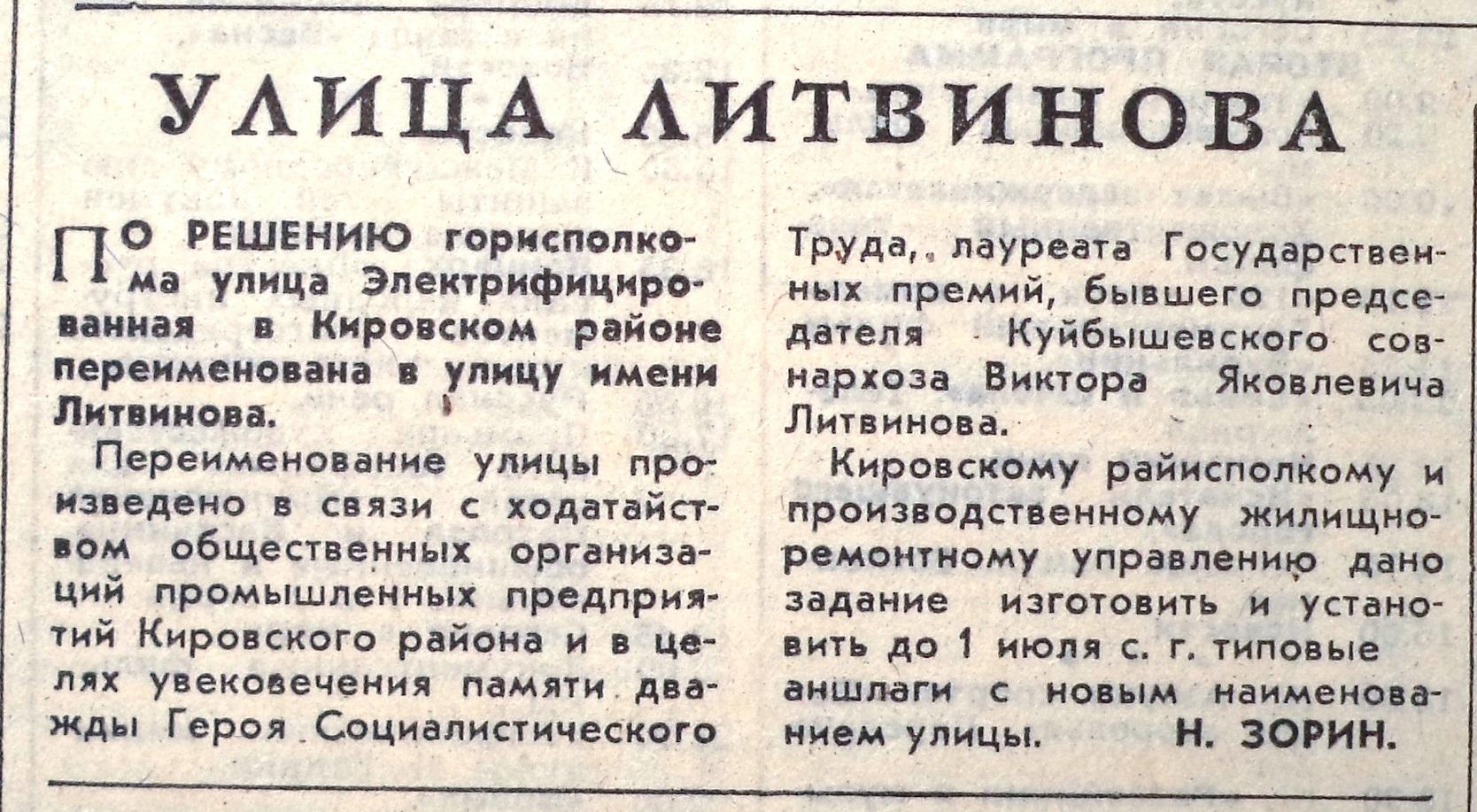ФОТО-Литвинова-52-ВЗя-1984-05-28-переименование Электриф. в Литвин