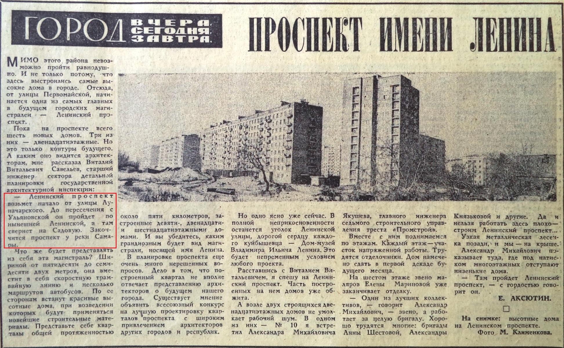 ФОТО-11-Ленина-ВЗя-1969-02-26-репортаж-с-пр.-Лен.