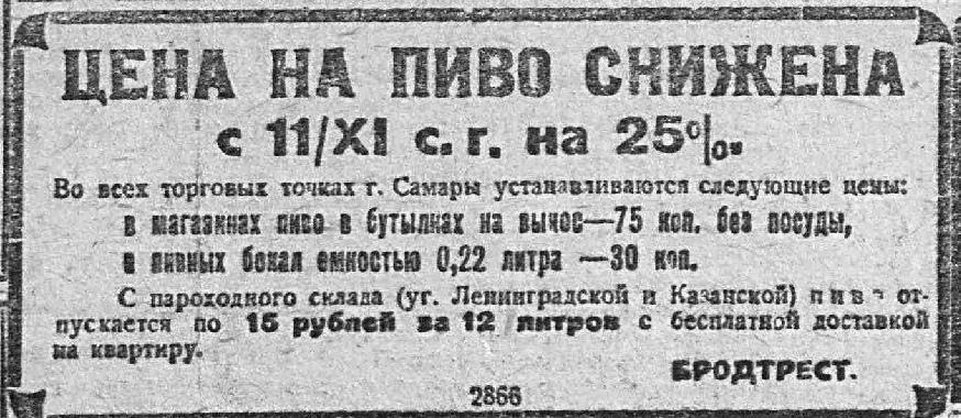Волжская коммуна (г. Самара), 20. 11. 1931