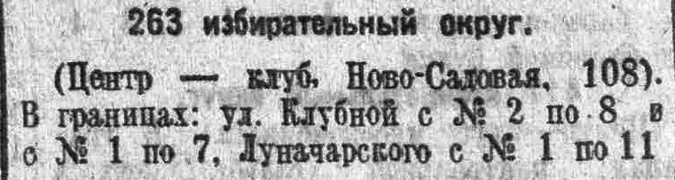 ФОТО-Луначарского-06-Выборы-1939
